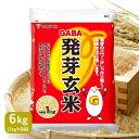 【送料無料】【食生活改善に】発芽玄米 1ケース【1kg×6袋】 特価 味も価格も手間も比