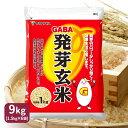 簡単便利発芽玄米 1ケース【1.5kg×6袋】 味も価格も手間も比べて納得 国内産うるち米