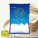 祝!特A獲得!【H30年産】北海道産ななつぼし 5kg ギフト 工場直送
