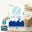 祝!特A獲得!北海道産ななつぼし 20kg(5kg×4) H30年産 無洗米 工場直送