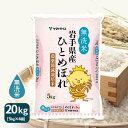令和元年産 無洗米 岩手農薬節減米ひとめぼれ20kg(5kg×4)ギフト 御祝 お祝い 贈り物