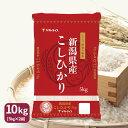 新米【H30年産】 新潟県産コシヒカリ 10kg(5kg×2...