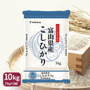 新米【H30年産】富山県産コシヒカリ 10kg(5kg×2)ギフト 御祝 お中元 お歳暮