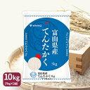 新米 富山県産 てんたかく 送料無料 米 白米 10kg(5kg×2) H30年