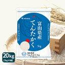 新米 富山県産てんたかく 20kg(5kg×4) 令和2年産...