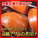 伊勢志摩の漁師町の味付けで肝を付けたまま甘辛くコトコトとじっくり煮込みました。V6の岡田准一クンと共演記念!お試し価格!一度は味わって欲しい「高級アワビの煮付け」
