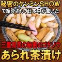 あられ茶漬けに最適な伊勢志摩の田舎のあられ三重県のB級グルメ