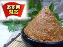 【あす楽】麦麹味噌(漉し)◇大麦みそ(こし) 500g ★無添加天然麦味噌★