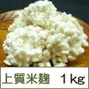 【あす楽】上質米麹 1kg ★無添加減農薬米こうじ★菌の力が強い生麹は酵素たっぷり!