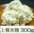 【あす楽】上質米麹 300g ★無添加こうじ★菌の力が強い生麹は酵素たっぷり!
