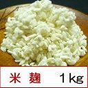 【あす楽】米麹 1kg ★無添加米こうじ★菌の力が強い生麹は酵素たっぷり!