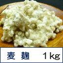 【あす楽】麦麹 1kg ★無添加大麦こうじ★菌の力が強い生麹は酵素たっぷり!