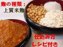 【あす楽】【送料無料】≪無添加農薬不使用米こうじ 手作り減塩みそ≫特上米麹手作り味