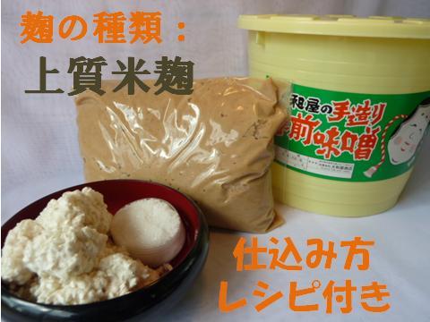 【送料無料】簡単!特上米麹手作り味噌セット3kg上がり★レシピ付き★塩加減が選べる《タル付き》1セット