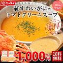 紅ずわいがにのトマトクリームスープ 180g×2箱セット[