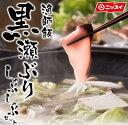 【特製スープ&ちゃんぽん麺付き!】黒瀬ぶりしゃぶしゃぶセット...