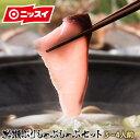黒瀬ぶりしゃぶしゃぶセット(3〜4人前)【特製スープ&ちゃん...