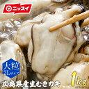 【年末最終価格3280円→1980円】牡蠣 カキ かき SU...