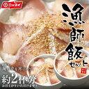 漁師飯黒瀬ぶり丼セット 50g×2袋セット(たれ・ごま付)[ぶり ブリ 鰤 切身 海鮮丼 セ