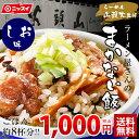 山頭火監修ラーメン屋さんのまかない飯(しお味) 200g×2箱セット[レトルト 料理の素