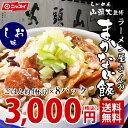 山頭火監修ラーメン屋さんのまかない飯(しお味)【炊込みご飯の素】 200g×8箱セット[