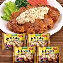 チキン南蛮 4袋セット [チキン 唐揚げ 鶏肉 タルタル