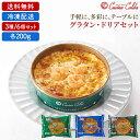 グラタン3種セット(各2個 計6食) クチーナ・カルダ 送料無料[ 冷凍食品 業務用 まとめ買い ギ