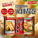 五目春巻 150g(6個入り) [冷凍食品 お弁当 ニッスイ...