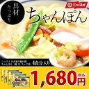 ニッスイ ちゃんぽん 4食セット[わが家の麺自慢シリーズ ちゃ...