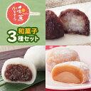 和菓ひとさらシリーズ 和菓子3種セット [冷凍食品 ニッスイ 業務用 スイーツ 和菓ひ
