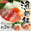 漁師飯 三色丼B 122g(まぐろ40g 甘えび40g いか36g いくら6g たれ)[海鮮丼 プレ