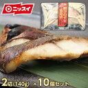 銀ひらす西京漬け2切れ 140g 10個セット[ 西京漬け ごはんの友 銀ひらす お弁当 漬け魚 お取り寄せ 贈答 ギフト 楽ギフ_のし] ニッスイ