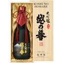 【5,000円以上送料無料】越の誉 大吟醸原酒 越神楽 720ml