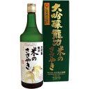 【送料無料】【ギフト品】【代引不可】龍力大吟醸酒 米のささやき 720ml