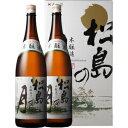 【5,000円以上送料無料】【ケース品】大和蔵 本醸造松島の月1800ml×2本入 3本入り
