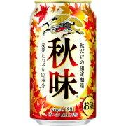 【5,000円以上送料無料】【ケース品】キリン 秋味 350ml 24本入り