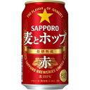 【5,000円以上送料無料】【ケース品】サッポロ 麦とホップ(赤) 350ML 24本入り