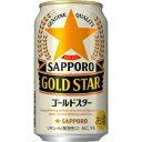 【5,000円以上送料無料】【ケース品】サッポロ GOLD STAR 350ml 24本入り