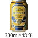 【5,000円以上送料無料】エッティンガー ヴァイス 330ml×48缶