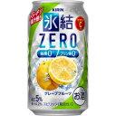 【5,000円以上送料無料】【ケース品】キリン 氷結ZERO グレープフルーツ 350ml 6度 24本入り