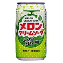 【5,000円以上送料無料】【ケース品】メロンクリームソーダ 350ml 24本入り
