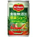 【送料別途ご案内】デルモンテ 食塩無添加野菜ジュース 160g