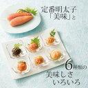 【父の日限定】【送料無料】美味100g・玉手箱「和」セット(ごはんのおとも ご飯のお供 グルメ やま