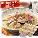 【具材「50g」増量!】長崎ちゃんぽん(3食入)(やまや)