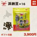 【ギフト用】浜納豆(食べきり小サイズ) 38g 13袋入[+...