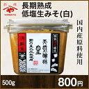 長期熟成低塩生みそ(白) 内容量:500g