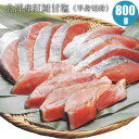 北洋産紅鮭甘塩(半身切身)1kgこだわりの逸品【送料無料】【ギフト 鮭】北海道からの