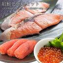 【母の日ギフト】 紅鮭と魚卵セット(北洋産紅鮭切身4切・いくら醤油漬け100g・甘口た