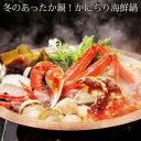 【楽天スーパーSALE10%OFF!】かにちり海鮮鍋 カニ鍋...