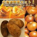 かぼちゃ 北海道産 じゃがいも かぼちゃ 玉ねぎ 北海道野菜...